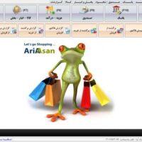 نرم افزار فروشگاهی و حسابداری آرياسان