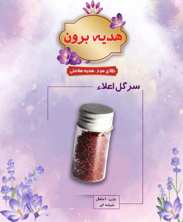 زعفران سرگل اعلاء1 مثقالی
